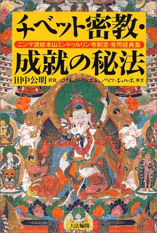 チベット密教・成就の秘法―ニンマ派総本山ミンドゥルリン寺制定・常用経典集
