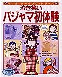 泣き笑い パジャマ初体験 (マンガ・ソーイング・シリーズ)