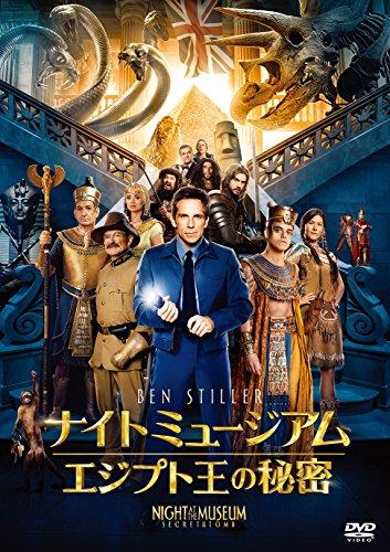ナイト ミュージアム/エジプト王の秘密 [DVD]の詳細を見る