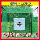 「ZERO」ゴルフ練習ネット 3M×3M×3M 大型 折りたたみ ゴルフ練習ネット ゴルフ練習用ネット ゴルフ用ネット ゴルフ練習 練習用ネット ゴルフ ネット