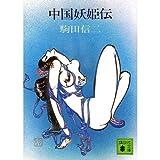 中国妖姫伝 (講談社文庫 こ 3-1)