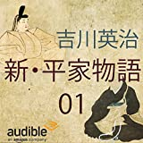 新・平家物語 01