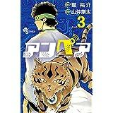 アンペア 3 (少年サンデーコミックス)