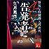 ACT2 告発者 警視庁特別潜入捜査班 ACT (講談社文庫)