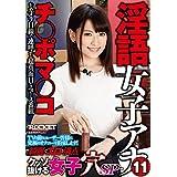 淫語女子アナ11 -綺麗でエロさ満点クッソ抜ける女子穴SP- [DVD]