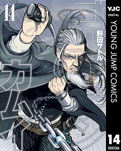 ゴールデンカムイ 14 (ヤングジャンプコミックスDIGITAL)