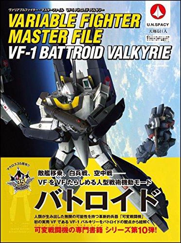 ヴァリアブルファイター・マスターファイル VF-1バトロイド バルキリー (マスターファイルシリーズ)