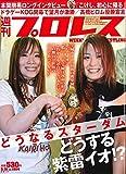 週刊プロレス 2017年 5/31 号 [雑誌]