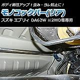 ノーブランド品 モノコックバー リア スズキ エブリィ DA62W(2WD車専用)【ボディ 剛性 走行性能アップ】