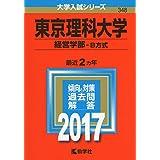 東京理科大学(経営学部−B方式) (2017年版大学入試シリーズ)