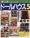 夢工房ドールハウス (No.5) (ブティック・ムック (No.181))