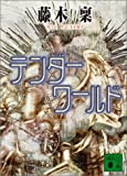 テンダーワールド (講談社文庫)
