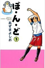 ぼ・ん・ど 3 Kindle版