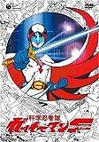 科学忍者隊ガッチャマンF COMPLETE DVD-BOX