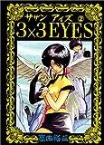 3×3(サザン)EYES (2) (ヤンマガKCスペシャル (152))