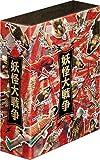 妖怪大戦争 DTSコレクターズ・エディション【初回限定生産3枚組】[DVD]