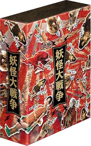 妖怪大戦争 DTSコレクターズ・エディション (初回限定生産) [DVD]の詳細を見る