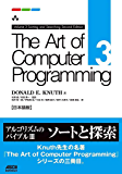 The Art of Computer Programming Volume 3 Sorting and Searching Second Edition 日本語版 (アスキードワンゴ)