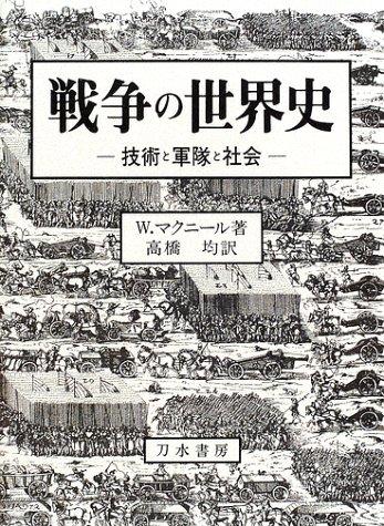 戦争の世界史―技術と軍隊と社会の詳細を見る