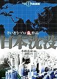 日本沈没 (1) 列島震撼 (SPコミックス)
