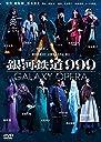 銀河鉄道999 40周年記念作品 舞台 「銀河鉄道999」 -GALAXY OPERA- DVD