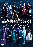 銀河鉄道999 40周年記念作品
