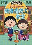 ちびまる子ちゃんの読書感想文教室 (満点ゲットシリーズ)