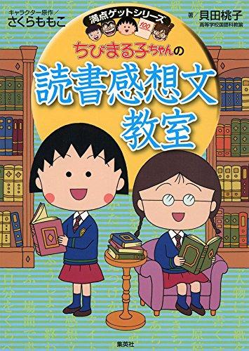 ちびまる子ちゃんの読書感想文教室 (満点ゲットシリーズ)...