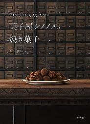 甘すぎないから、毎日食べたくなる 菓子屋シノノメの焼き菓子