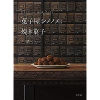 菓子屋シノノメの焼き菓子 (甘すぎないから、毎日食べたくなる)