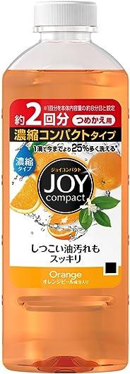 ジョイ コンパクト 食器用洗剤 オレンジピール成分入り 詰替用 315ml