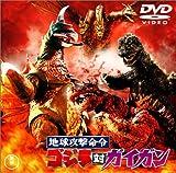 地球攻撃命令 ゴジラ対ガイガン [DVD]