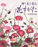 押し花で彩る花すがた―筒井雅代作品集