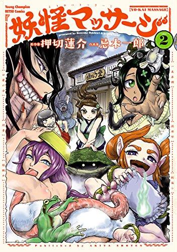 妖怪マッサージ 2 (ヤングチャンピオン・コミックス)