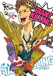 GIANT KILLING(1) (モーニングコミックス)