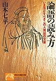 「論語の読み方―いま活かすべきこの人間知の宝庫」山本七平