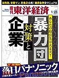 週刊 東洋経済 2012年 1/28号 [雑誌] 画像