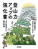 登山力アップの強化書 (のぼろBOOKS)