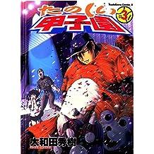 たのしい甲子園(3) (角川コミックス・エース)