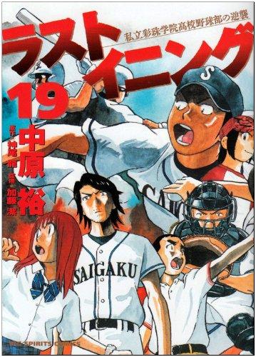 ラストイニング 19―私立彩珠学院高校野球部の逆襲 (ビッグコミックス)の詳細を見る