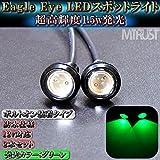 LED スポット デイライト 超高輝度 1.5w ボルト固定 グリーン 緑 2本1セット エムトラ