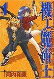 機工魔術士-enchanter- 1 (ガンガンWINGコミックス)