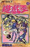遊☆戯☆王 (18) (ジャンプ・コミックス)