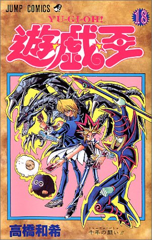 遊☆戯☆王 (18) (ジャンプ・コミックス)の詳細を見る