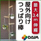 【日本製】伸縮式エクステリアポール 2.0m~3.4m 屋外でも使用できる突っ張り棒! (ホワイト)