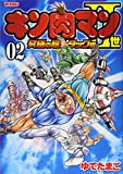 キン肉マン2世 究極の超人タッグ編 2 (プレイボーイコミックス)
