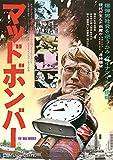 マッドボンバー[DVD]