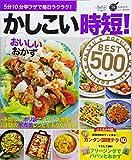 かしこい時短!おいしいおかずBEST500 (GAKKEN HIT MOOK 学研のお料理レシピ)