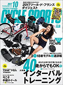 [CYCLE SPORTS編集部]のCYCLE SPORTS (サイクルスポーツ) 2017年 10月号 [雑誌]