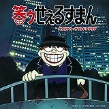Columbia Sound Treasure Series「笑ゥせぇるすまん」オリジナル・サウンドトラック / 田中公平